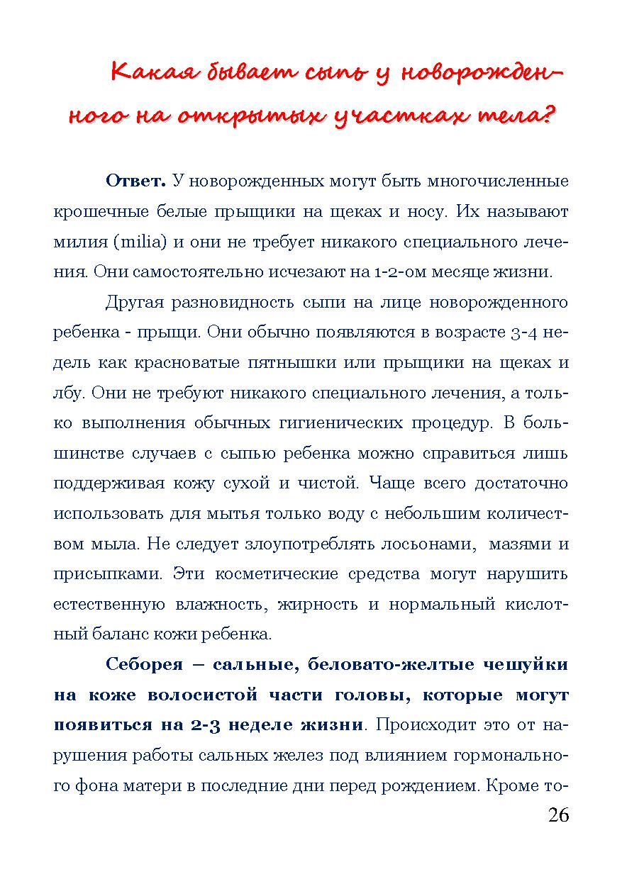 Page_00026