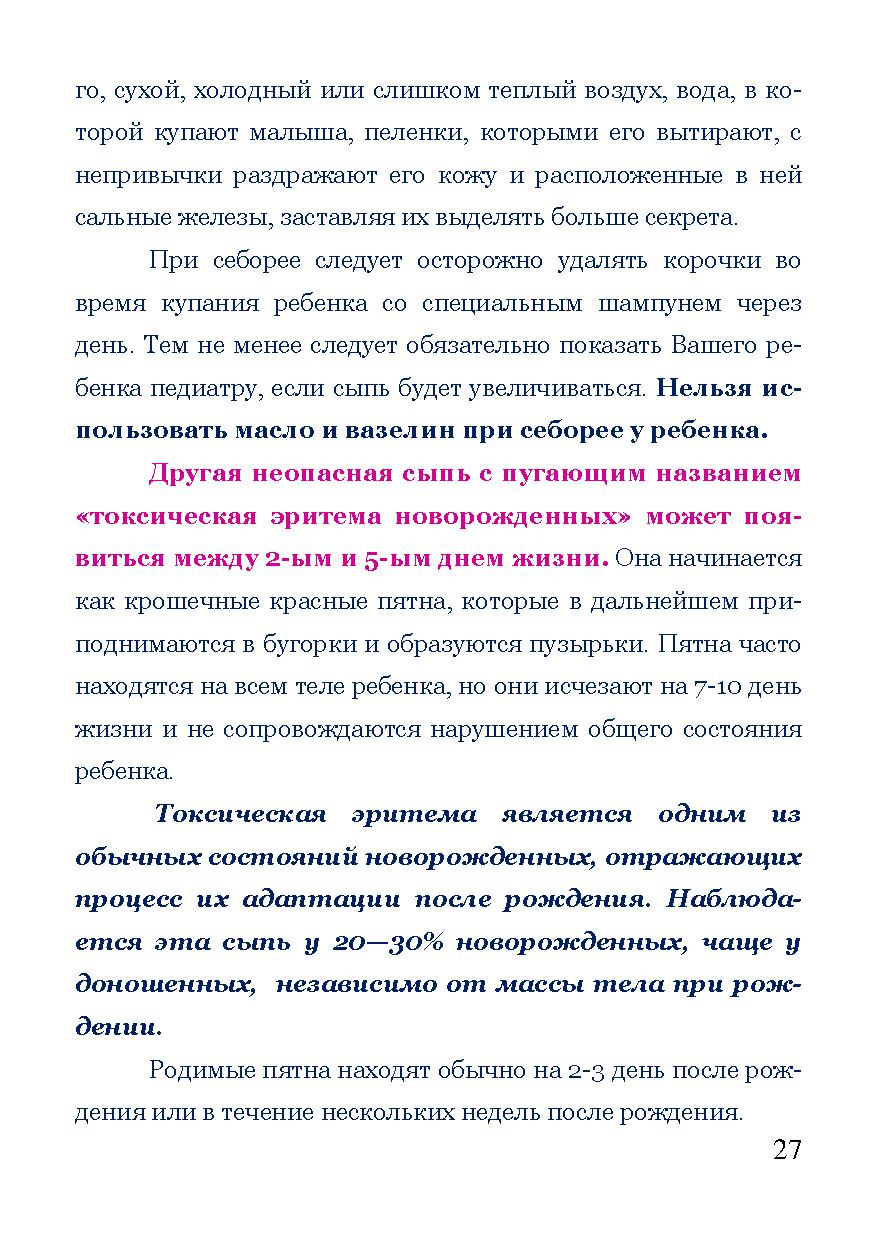 Page_00027