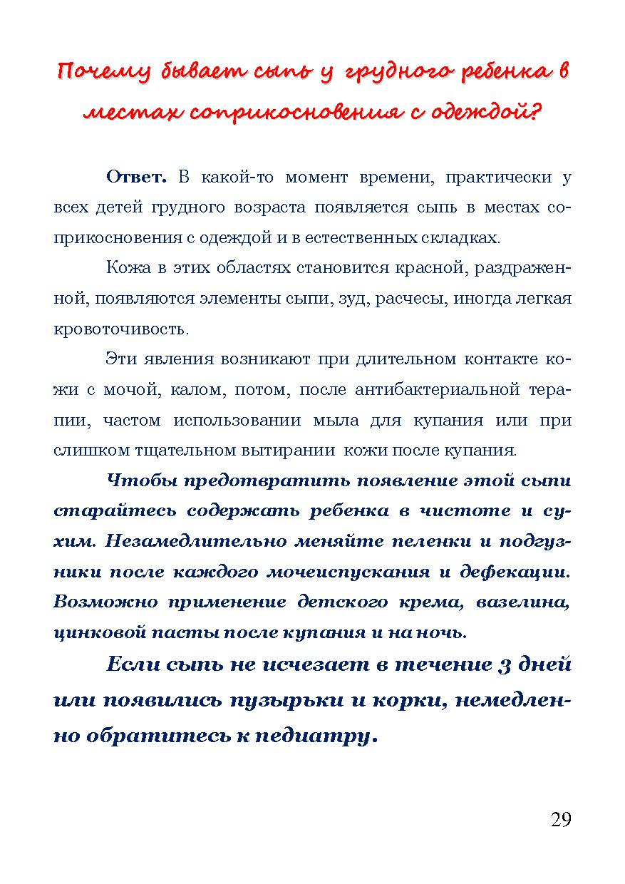 Page_00029