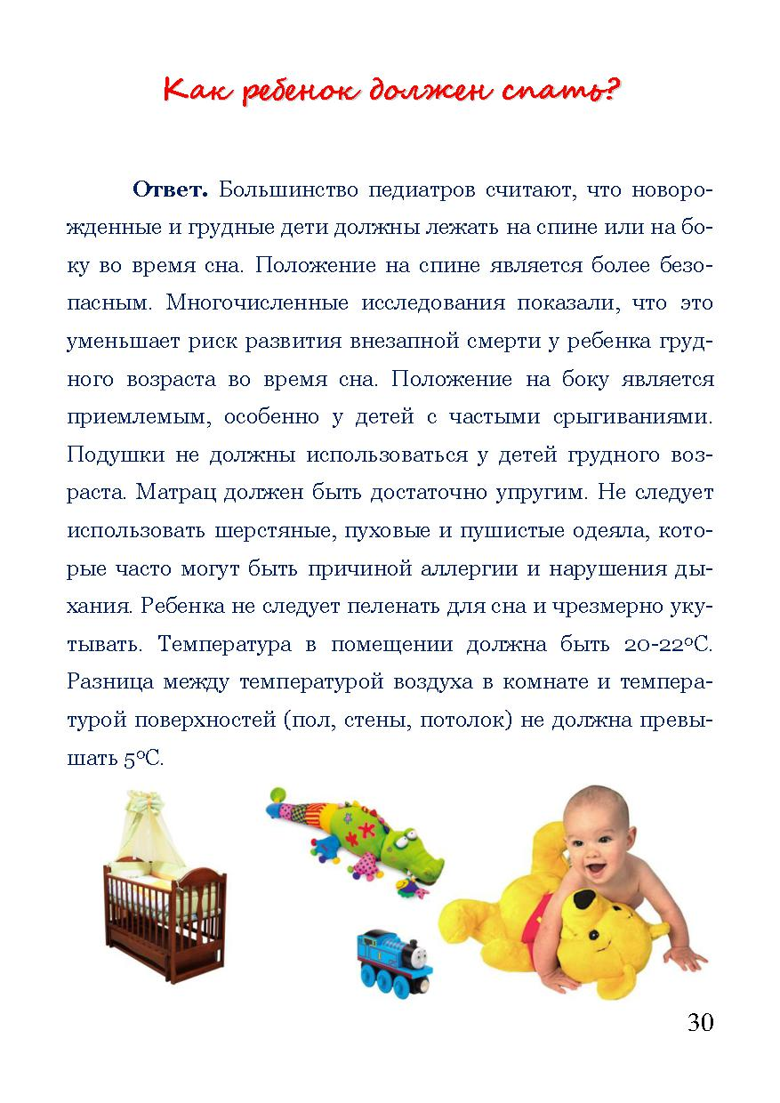 Page_00030