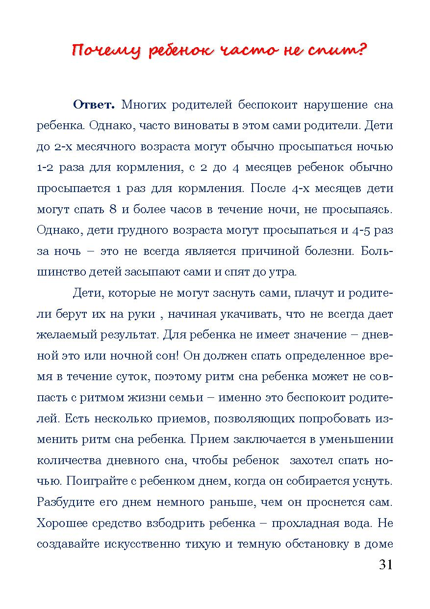 Page_00031