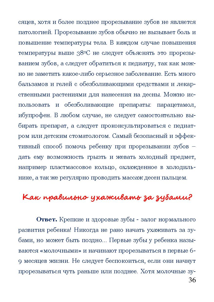 Page_00036