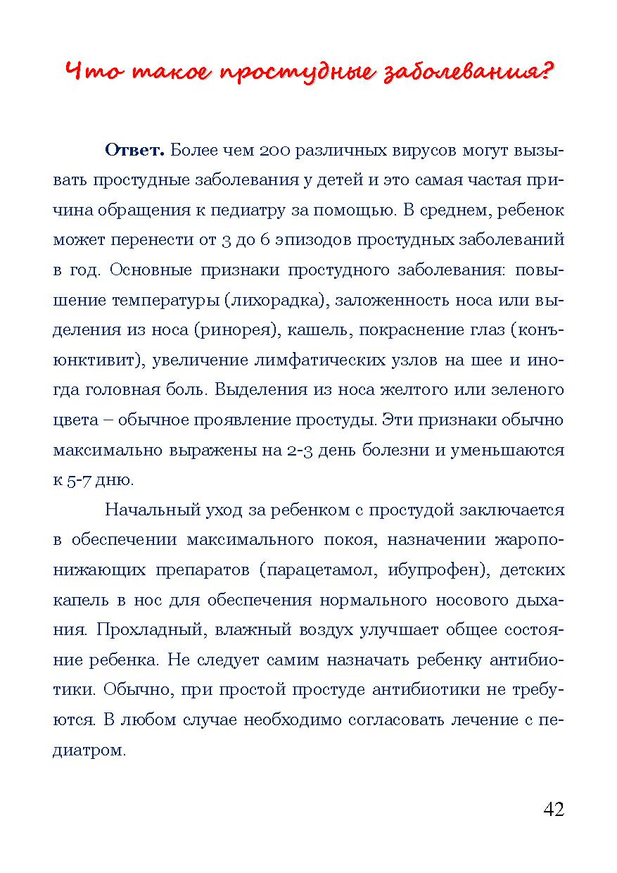 Page_00042