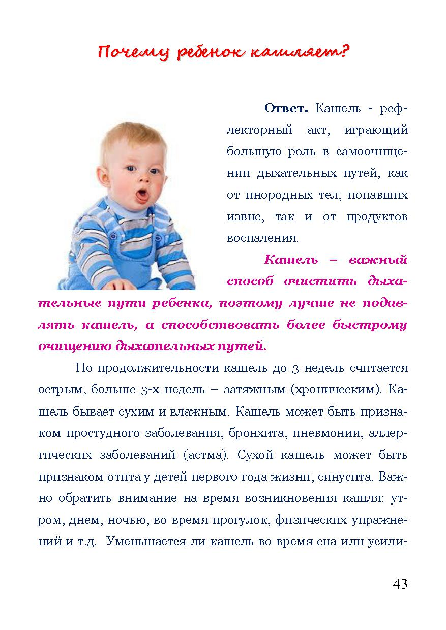 Page_00043
