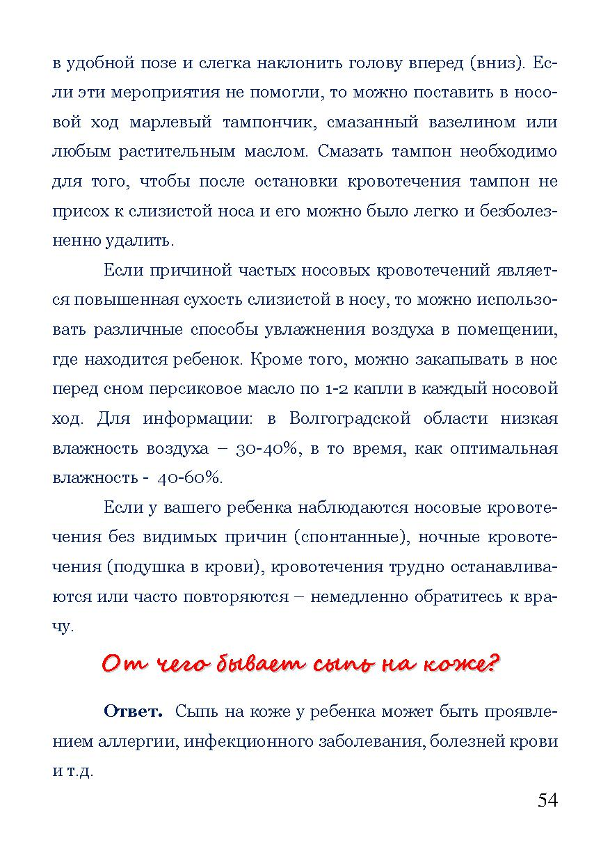 Page_00054