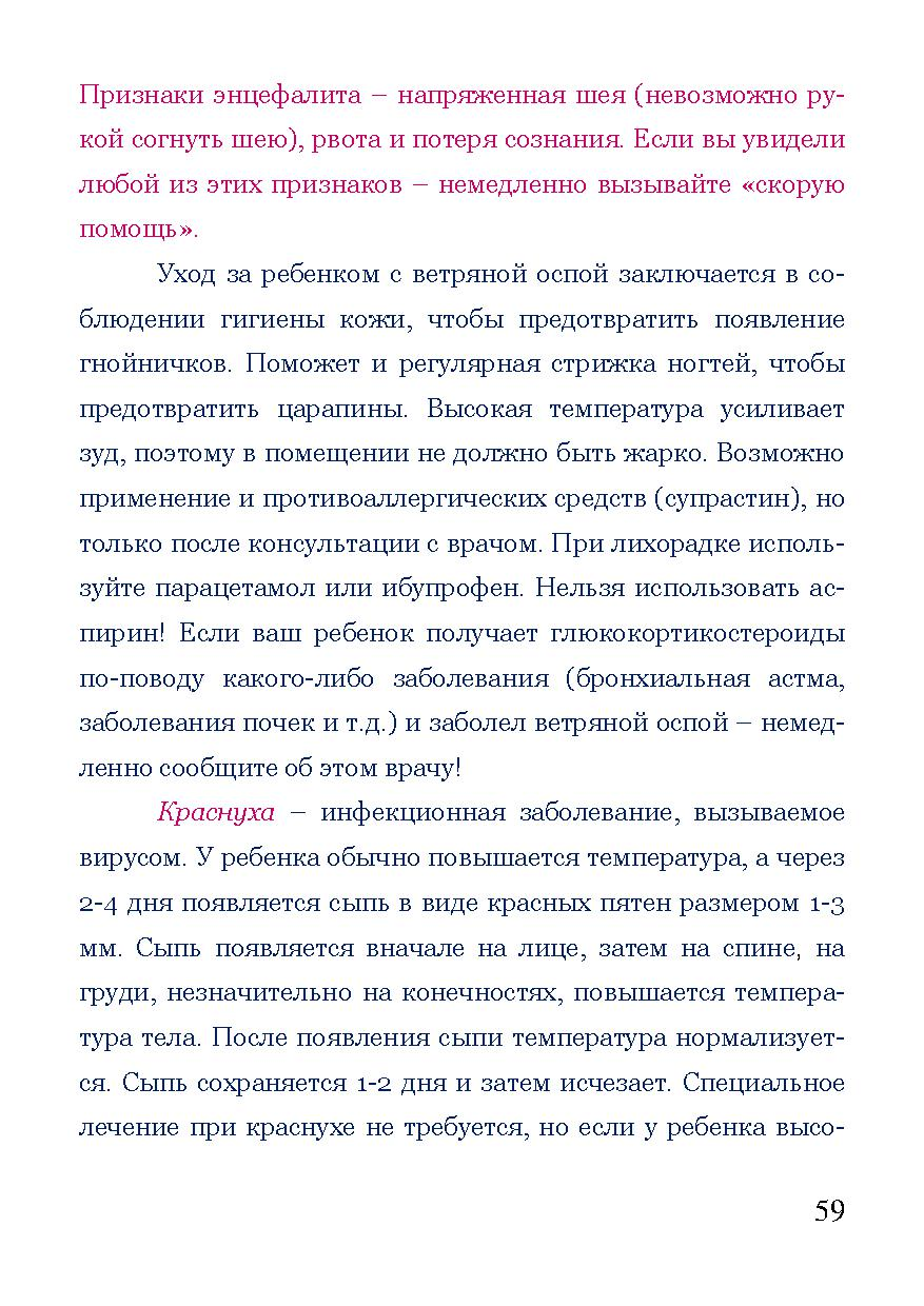 Page_00059