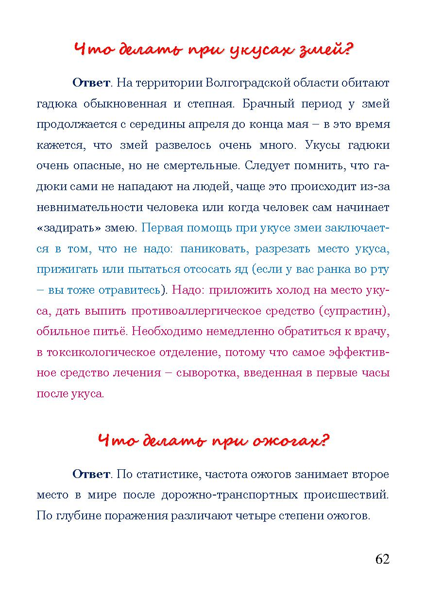 Page_00062